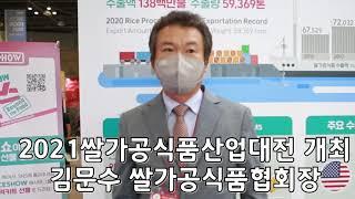 2021쌀가공식품산업대전 개최한 김문수 한국쌀가공식품협…
