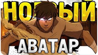 """""""Аватар:Легенда о Генджи"""" - Продолжение истории Аватара"""