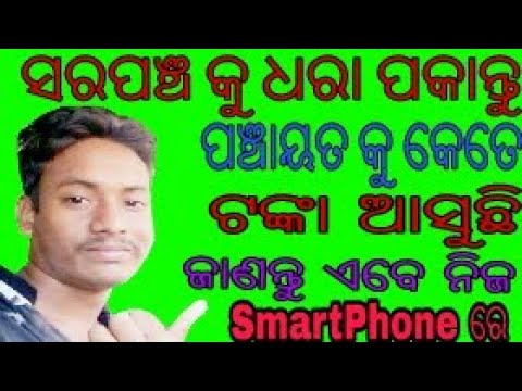 odia ||How to know about your village development work || Panchayat Work details information || odia
