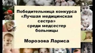Детская больница в городе Одинцово(Одинцовская детская больница, подготовка к конкурсу медицинских сестер., 2011-08-22T10:09:07.000Z)