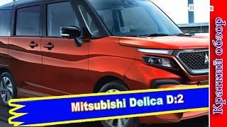 Авто обзор - Mitsubishi Delica D:2 2020-2021 : Компакт сменил поколение