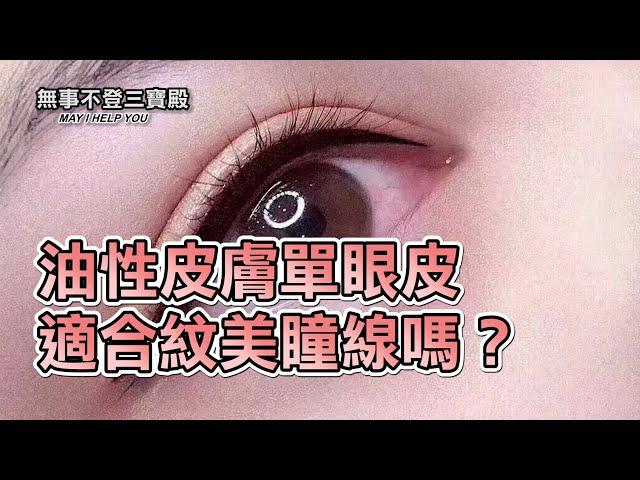 油性皮膚單眼皮適合紋美瞳線嗎?