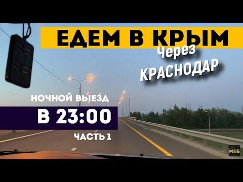 В Крым на машине 2020 из Москвы. Выезд в ночь. Через Краснодар. М4 ДОН + Симферопольское шоссе.