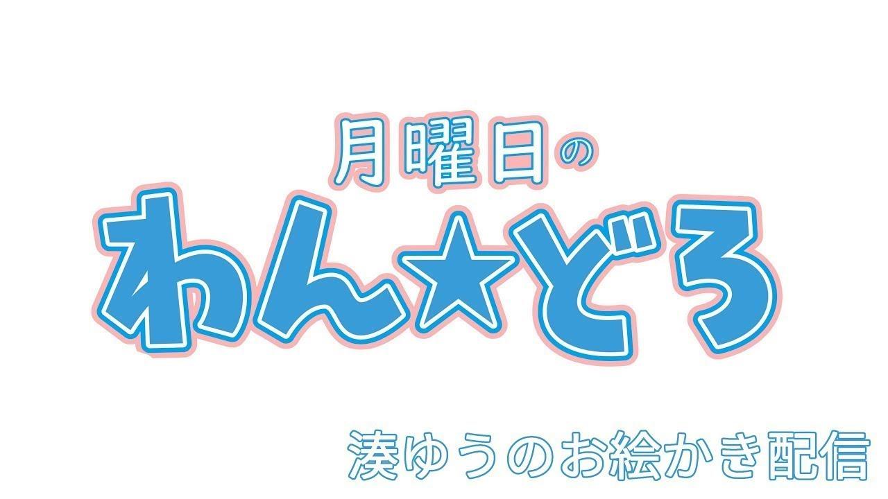 【お絵かき配信287】視聴者参加型 ワンドロ企画!!