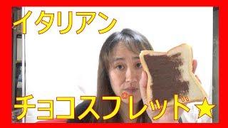 チョコスプレッドとレモンオリーブオイルで高級スイーツ☆? thumbnail