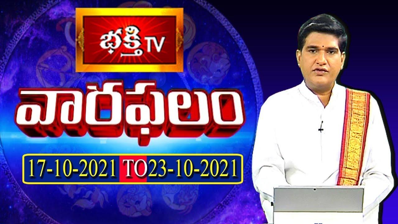 Download Weekly Horoscope By Dr Sankaramanchi Ramakrishna Sastry | 17thoctober 2021-23rd October 2021