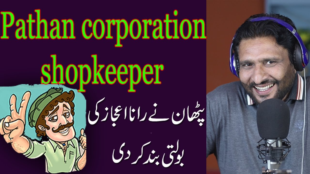Download call to pathan corporation shopkeeper funny call