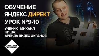 Обучение Контекстной рекламе. Яндекс Директ. Урок 9, 10 - Графические объявления. Яндекс Метрика
