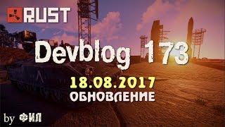 Rust Devblog 173 / Дневник разработчиков 173 ( 17.08.2017 ; 18.08.2017 )