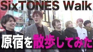 SixTONES - Harajuku Walk - 原宿散歩してみた