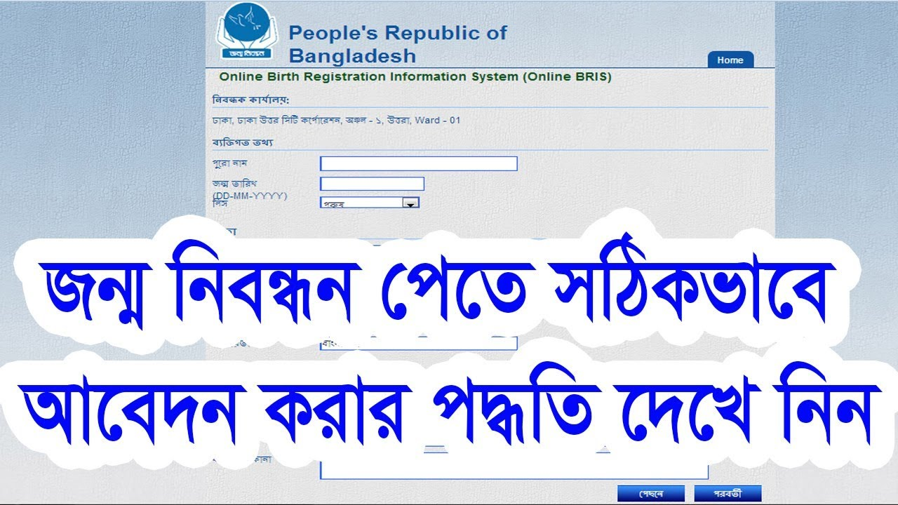 How To Apply For Birth Certificate In Bangladesh Bangla Tutorial