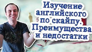 видео Уроки с носителем языка – плюсы и минусы [мнение преподавателя].