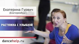 Растяжка с улыбкой. Екатерина Гурвич, Екатеринбург
