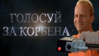БИТВА БЛОГЕРОВ-КОРБЕН ДАЛЛАС
