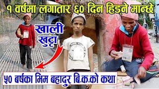 एक बर्षमा लगातार ६० दिन हिड्ने मान्छे यिनै हुन् ५० बर्षका Bhim Bahadur Bk   जीवन कथा