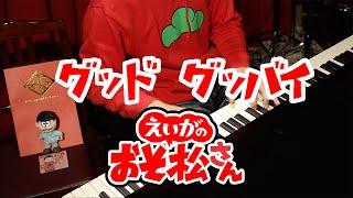【おそ松さん】おそ松が「Good Goodbye」弾いてた【ピアノ/紅い流星】