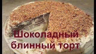 ОБАЛДЕННЫЙ ТОРТ из блинчиков. Блинный торт