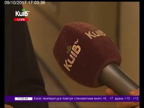 Телеканал Київ: 09.10.17 Столичні телевізійні новини 17.00