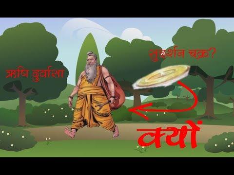 Kaal Chakra || ऋषि दुर्वासा के पीछे क्यों पड़ गया था सुदर्शन चक्र? || thumbnail