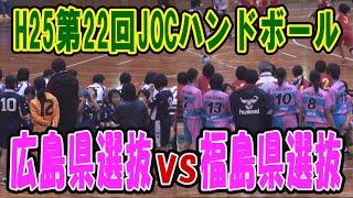 H25 第22回 JOCジュニアオリンピックカップ ハンドボール大会 広島VS福島(ダイジェスト)(女子予選リーグ)