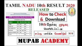 How to Check 10th Result 2021 date published in tamilnadu www.tnresults.nic.in #10thresult2021