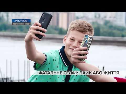 Телеканал TV5: ФАТАЛЬНЕ СЕЛФІ: ЛАЙК АБО ЖИТТЯ