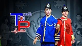 Baixar Pantomime, Aladdin | Twist and Pulse