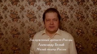 Отрывок из поэмы Василий Тёркин - О награде. исп. Заслуженный артист России Александр Белый