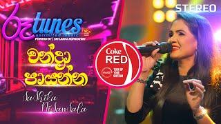 Chandra Payanna (Acoustic Fusion)   චන්ද්රා පායන්න   Sashika Nisansala   Coke RED   @Roo Tunes