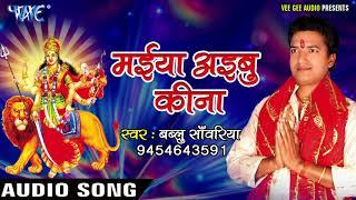 Bablu Sawariya Maiya Aibu Ki Na - Jagrata Mori Maiya- Bhojpuri Devi Geet 2017.mp3