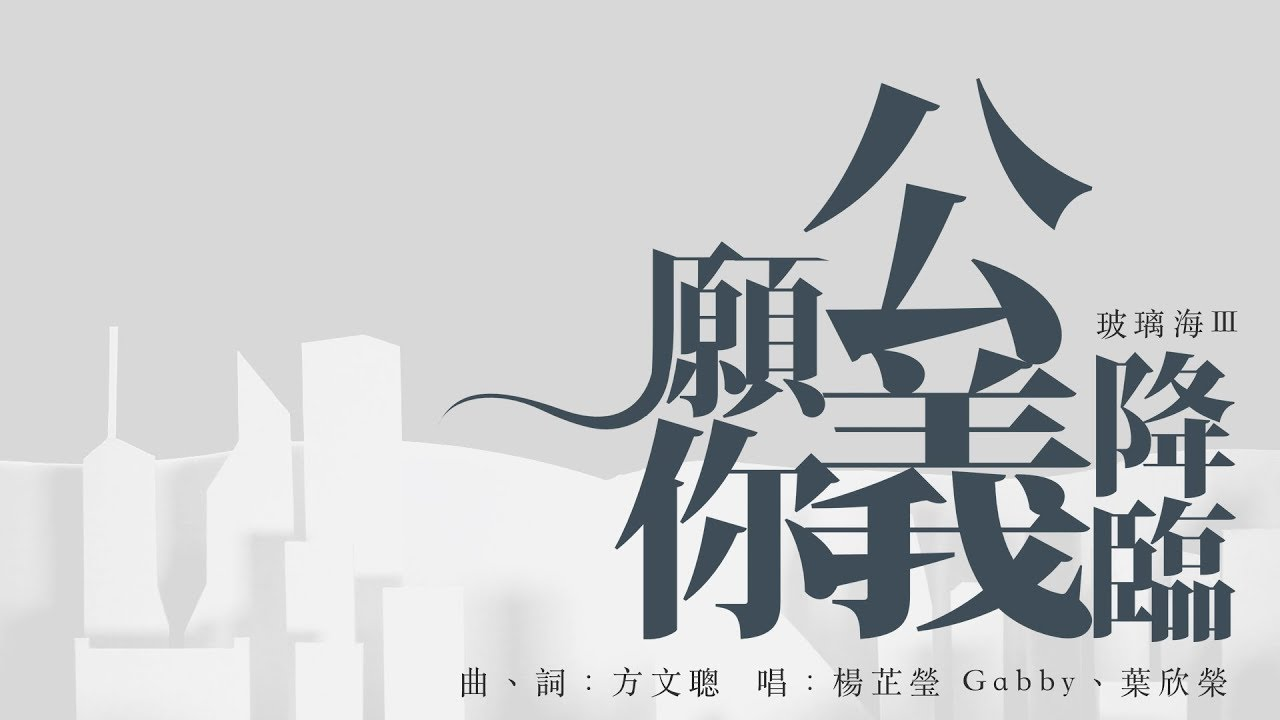 願你公義降臨 (Official Lyric MV) // Worship Nations // 玻璃海樂團   Doovi