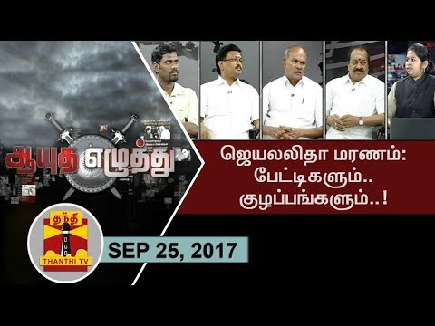 (25/09/2017) Ayutha Ezhuthu   Jaya's death : Interviews & Confusions..   Thanthi TV