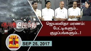 Aayutha Ezhuthu 25-09-2017 Jaya's death : Interviews & Confusions – Thanthi TV Show