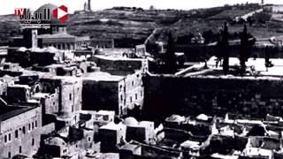 حتى لا ننسى  | 10 يونيه - الصهاينة يهدمون «حي المغاربة» في القدس