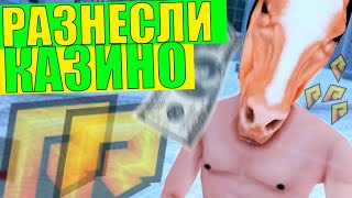 +105 ЛЯМОВ! РАЗНЕСЛИ КАЗИНО! ТАКТИКА ГАЛАКТИКА! | Radmir RolePlay (CRMP)