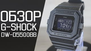 Обзор CASIO G-SHOCK DW-D5500BB-1   Где купить со скидкой