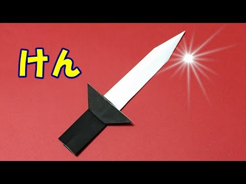 【折り紙】剣の折り方【音声解説あり】遊べ