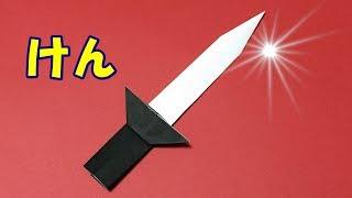 【折り紙】剣の折り方【音声解説あり】遊べるかっこいい武器!男の子が喜ぶおもちゃの折り紙です thumbnail