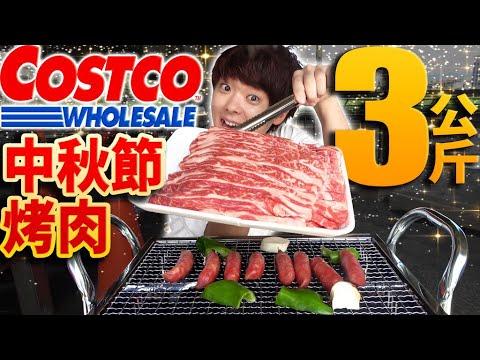 大胃王挑戰好市多三公斤烤肉套餐!外國人第一次體驗中秋節烤肉的文化超開心!