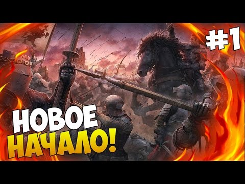 Mount and Blade: The Last Days - НОВОЕ НАЧАЛО! #1