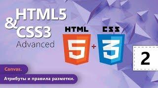 Canvas. Атрибуты и правила разметки. HTML5 и CSS3 Advanced. Урок 2.