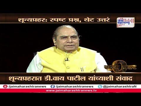 Shunya Prahar with Dr. D. Y. Patil | शून्य प्रहर - डी. वाय पाटील
