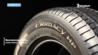Обзор шины MICHELIN Primacy HP