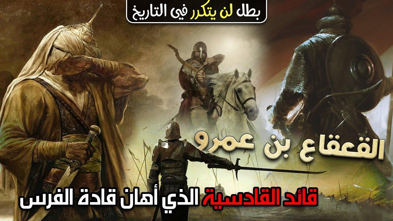 القعقاع بن عمرو، قائد القادسية الذي أهان قادة الفرس (بطل لن يتكرر في التاريخ)
