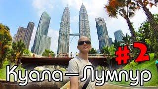 Поездка в Куала Лумпур | Малайзия | День второй