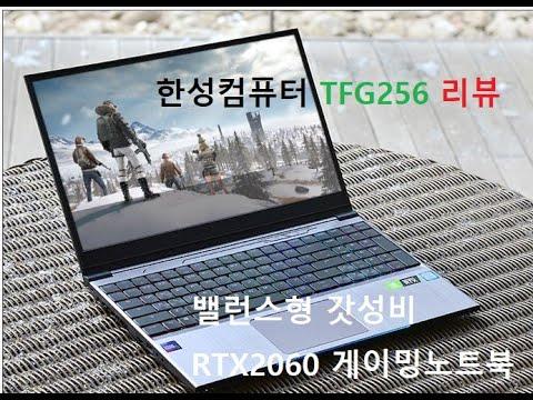 휴대성과 퍼포먼스의 절묘한 조화, RTX2060탑재 한성컴퓨터 TFG256 게이밍 노트북 (i7-8750H / NVMe 512 M.2 SSD / RGB 기계식키보드 / 144Hz)