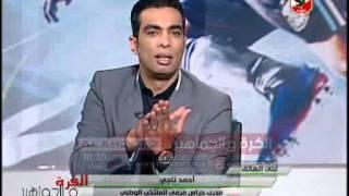 نادر السيد والصلح مع الكابتن احمد ناجى على الهواء