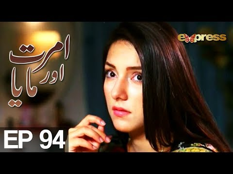 Amrit Aur Maya - Episode 94 - Express Entertainment Drama