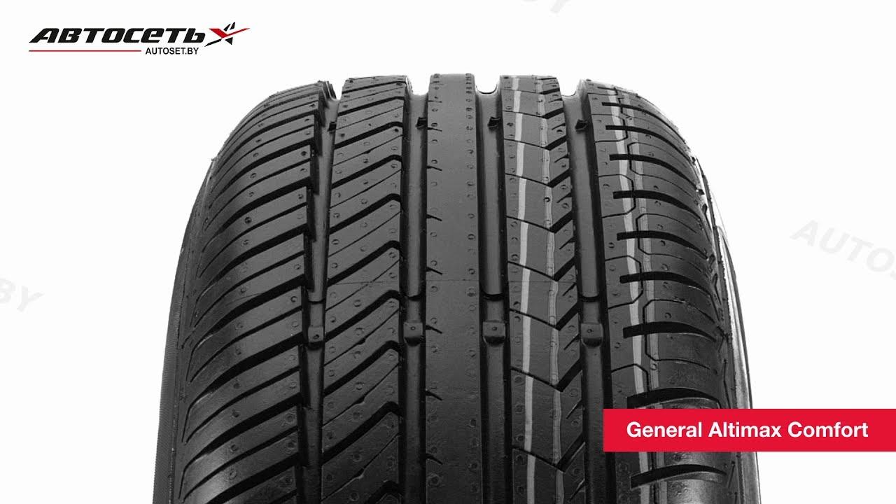 Обзор летней шины General Altimax Comfort ○ Автосеть ○ - YouTube