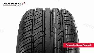 Обзор летней шины General Altimax Comfort ● Автосеть ●